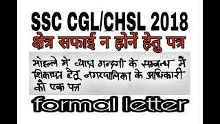 letter format for ssc cgl tire 3 tire 2 informal letter format formal