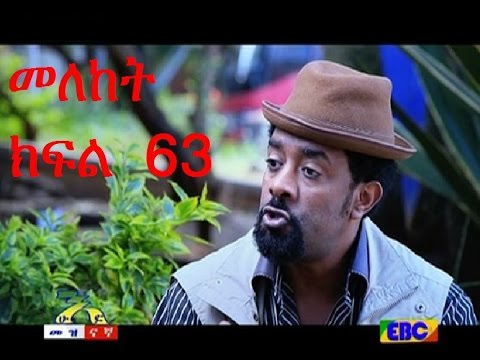 Betoch Comedy Part 63 Latest