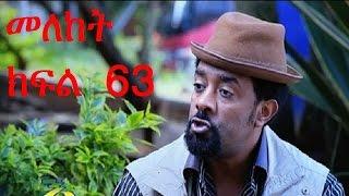 Meleket Drama  - Episode 64