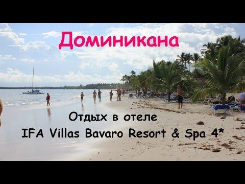 Доминикана (Dominicana) - Отдых в отеле IFA  Villas Bavaro resort & Spa 4*