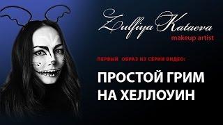 Зульфия Катаева. Уроки макияжа. Грим на Хэлоуин