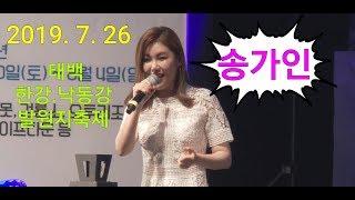 ❤송가인❤ 노래짱! 입담짱! 폭발적인 인기! 센스있는 MC의 재치 NG장면 포함😂full 태백 한강.낙동강 발원지 축제(7월 26일)