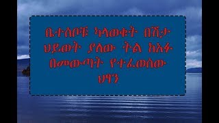 Prophet Israel Dansa - Amazing Testimony - AmlekoTube.com