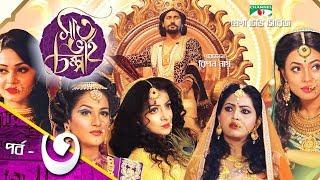 সাত ভাই চম্পা   Saat Bhai Champa   EP-03   Mega TV Series   Channel i TV