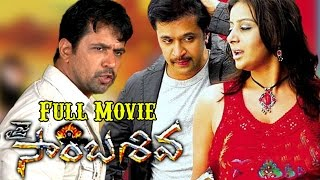 Jai Sambasiva  Telugu Full Length Movie || Arjun, Sai Kumar, Poooja Gandhi