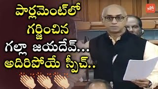 Galla Jayadev Full Speech in Lok Sabha on NO Confidence Motion in Parliament | TDP Vs BJP