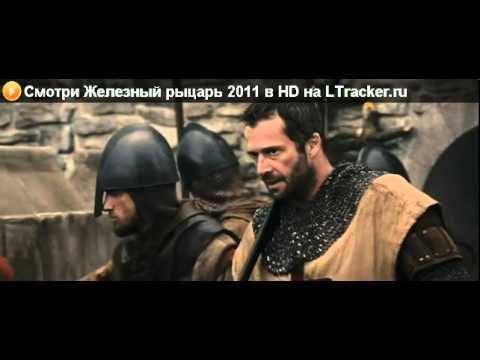 арн рыцарь - тамплиер смотреть бесплатно: