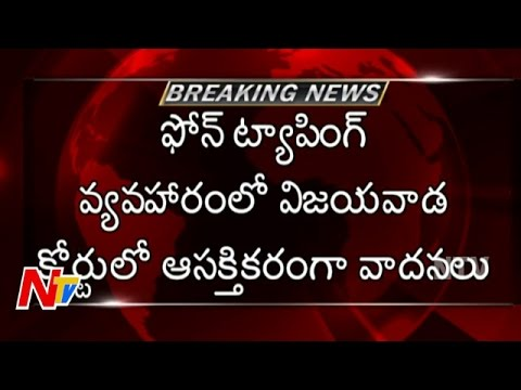Phone Tapping Case | Telecom Service Providers Not Willing To Share Call Data | NTV