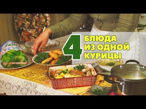 Четыре блюда из одной курицы