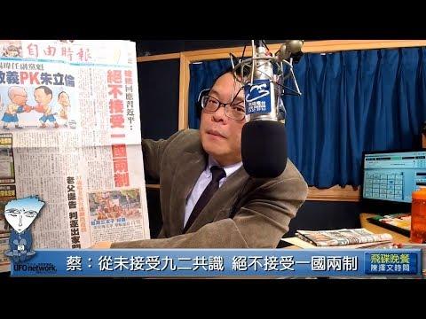 電廣-陳揮文時間 20190103-韓國瑜:不要懷疑台灣人民追求民主自由的決心