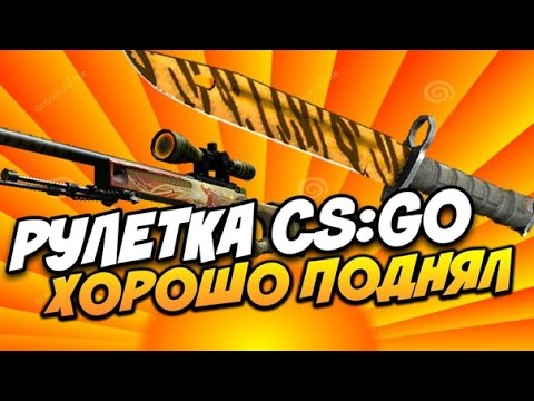 Roulette house cs go cs go aug скины