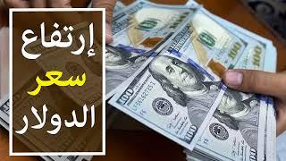 ارتفاع اسعار الدولار اليوم الخميس 30-8-2018 في هذة البنوك
