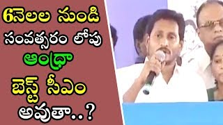 6 నెలల్లోనే జగన్ మంచి సీఎం అనిపించుకుంటా | YS Jagan Press Meet Over YCP Victory | TOP Telugu Media