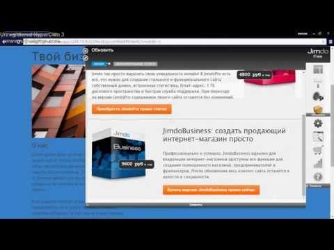 Создать свой сайт бесплатно  Как создать свой сайт jimdo с нуля