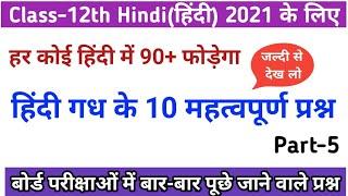 हिन्दी गध के 10 महत्वपूर्ण प्रश्न,/Class-12th Hindi(हिन्दी),/Part-5,/बोर्ड परीक्षा 2021,Board Exams