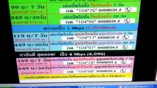 ดีแทค โปรเน็ตไม่อั้น ไม่ลดสปีด เร็ว 512 Kbps และ 1 Mbps และ 4 Mbps แถมโทรฟรีเบอร์ดีแทคไม่อั้น
