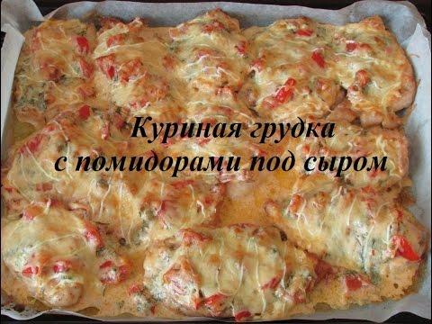 Очень вкусная Куриная грудка с помидорами под сыром Куриная грудка под шубой