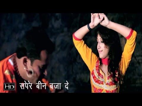 Sapare Bin Baja De | सपेरे बीन बजा दे | Haryanvi Hot Song video