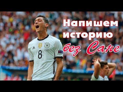 Что скажите? Состав сборной Германии по футболу на Чемпионат мира 2018