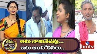KCR and Harish Rao Filed Nominations | Jordar News Full Episode | hmtv