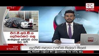 Ada Derana Prime Time News Bulletin 6.55 pm - 2018.10.12