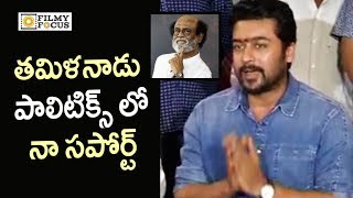 Surya about his Entry in Politics and Support to Rajinikanth in Next Elections