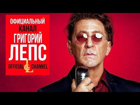 Григорий Лепс - Лучшие песни (Видеография)