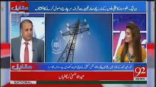 Muqabil with Rauf Klasra – 23rd August 2017