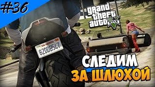 Grand Theft Auto 5 (Прохождение) #36 — Следим за проституткой