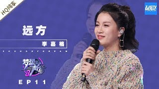 [ 纯享 ] 李嘉格《远方》《梦想的声音3》EP11 20190104  /浙江卫视官方音乐HD/