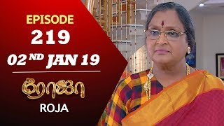 ROJA Serial | Episode 219 | 02nd Jan 2019 | ரோஜா | Priyanka | SibbuSuryan | Saregama TVShows Tamil