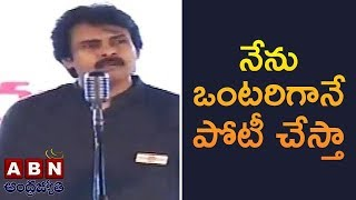 Pawan Kalyan New Strategy For 2019 Elections