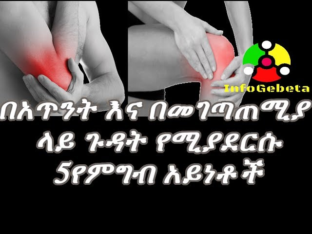 [ Amharic ] 5 Foods To Strengthen Bones And Joints
