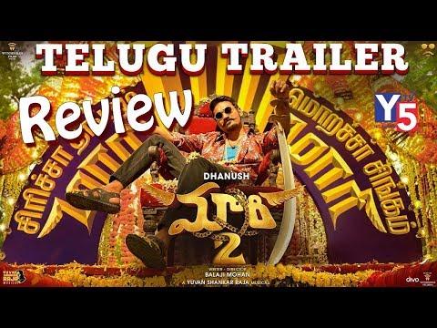 Maari 2 Telugu Trailer Review | Dhanush, Sai Pallavi | Balaji Mohan | Yuvan Shankar Raja | Y5 Tv