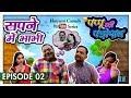 PAPPU KI PADOSAN Episode 02 | Jhandu, Jolly Baba | Haryanvi Comedy Web Series 2017 | Nav Haryanvi