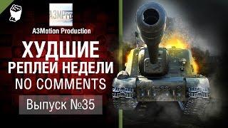 Худшие Реплеи Недели - No Comments №35 - от A3Motion [World of Tanks]