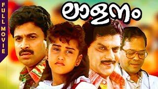 Malayalam Superhit Movie   Lalanam   Ft. Siddique, Jagathy Sreekumar, Innocent