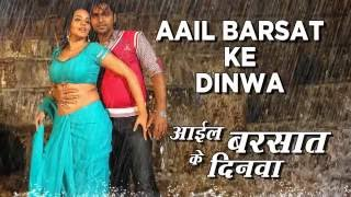 Download AAIL BARSAT KE DINWA { अाईल बरसात के दिनवा } [ Hot Bhojpuri Rain Songs Jukebox ] Monalisa & Gunjan 3Gp Mp4