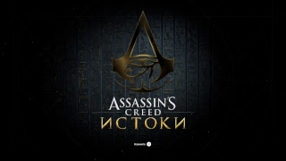 ASSASSIN'S CREED ORIGINS 2017 RUS
