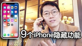 10年iPhone用户分享9个隐藏功能及使用秘笈 | 10年iPhone用戶分享9個隱藏功能及使用秘笈