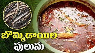 Bommidala Pulusu Recipe | Village Style | Fish Curry Varieties | ABN Indian Kitchen