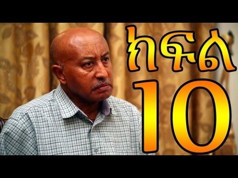 Meleket - Episode 10 (Ethiopian Drama)