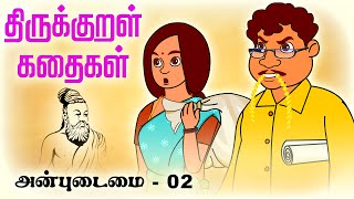 anbudaimai 02  Thirukkural Kathaigal Stories For Kids
