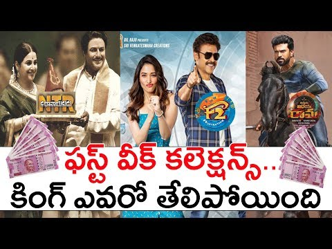 Sankranti 2019 Movies Releases Collections | Who Is The Winner Of Sankranti Movies | #Sankranti