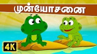 Frog Rhymes - Frog's Foresight (முன்யோசனை) | Kathai Padalgal | Tamil Rhymes for Children