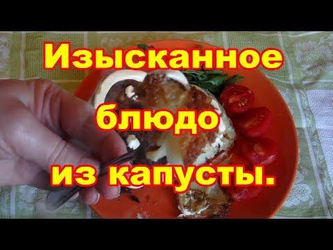 Блюдо из капусты к праздничному столу