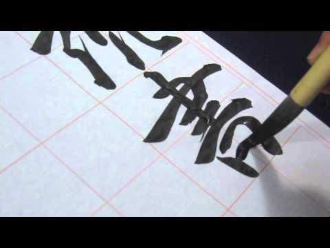 漢字 1年で習う漢字 : 競書8月号課題ー書譜