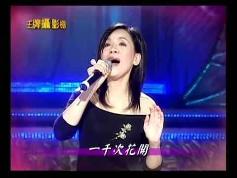 王芷蕾 江淑娜- 秋水長天, 海角天涯, 一千個春天