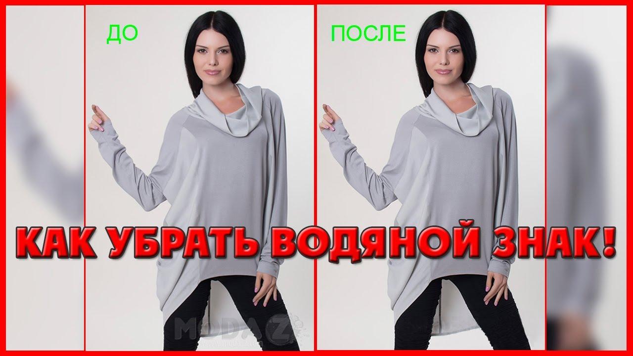 Как убрать логотип с фото, бесплатные ...: pictures11.ru/kak-ubrat-logotip-s-foto.html
