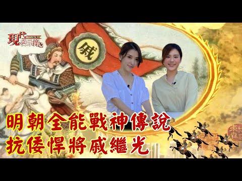 台灣-現代啟示錄-20210514 明朝全能戰神傳說 抗倭悍將戚繼光